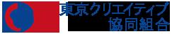 東京クリエイティブ協同組合